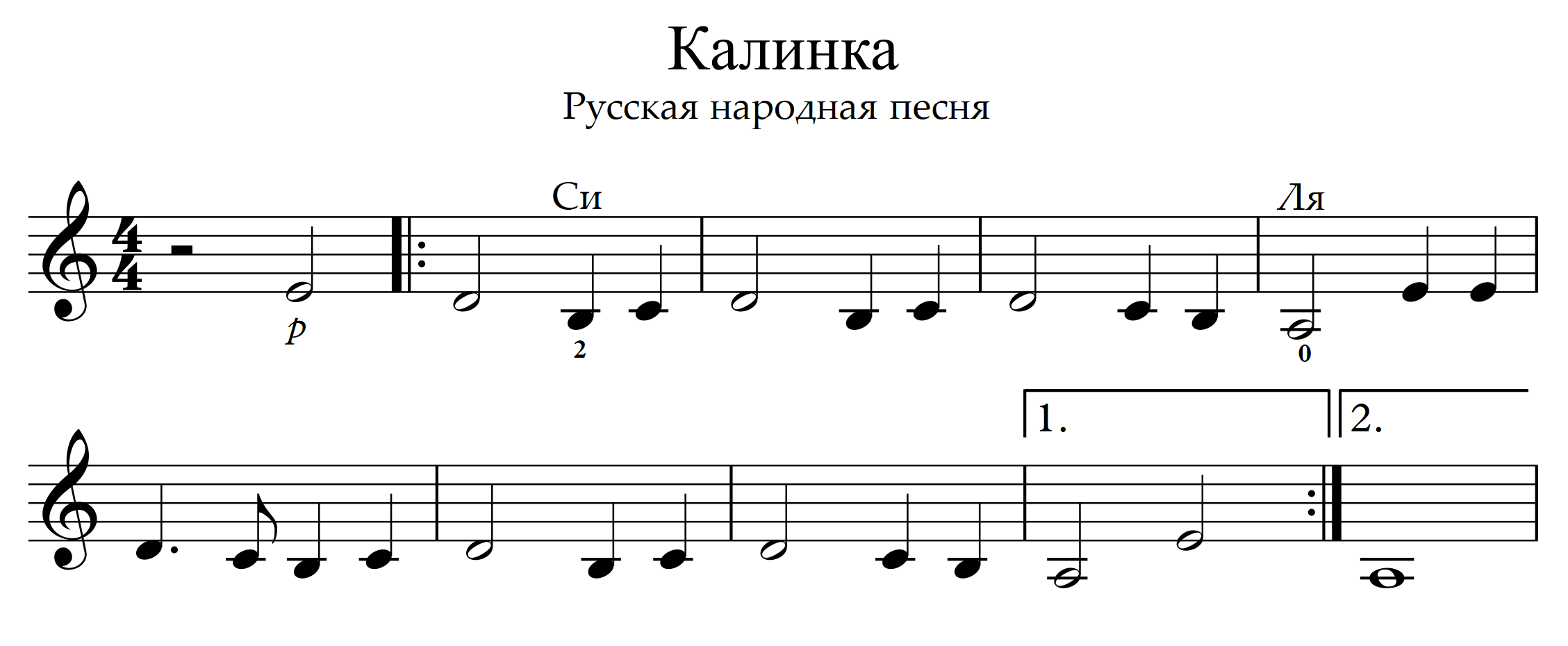 23 Kalinka